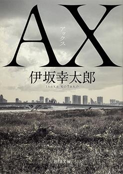 伊坂幸太郎『AX アックス』(角川文庫)