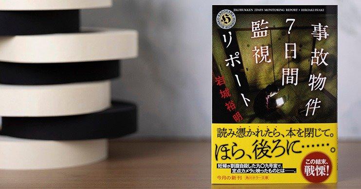 『事故物件7日間監視リポート』岩城 裕明