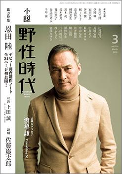 「小説 野性時代」2020年3月号
