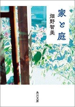 畑野智美『家と庭』(角川文庫)