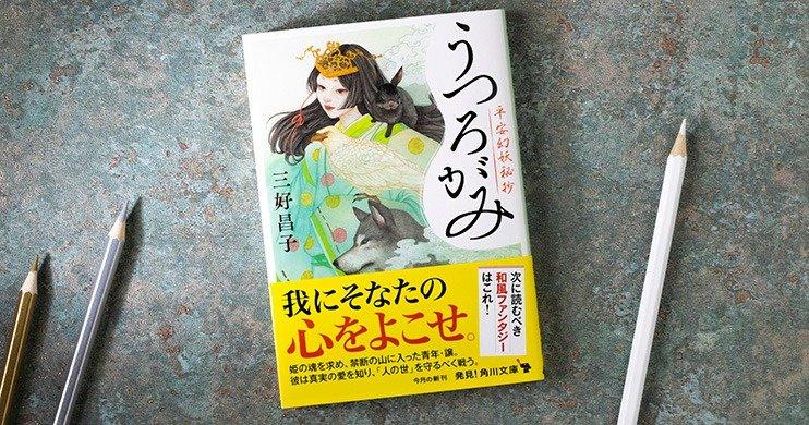 『うつろがみ 平安幻妖秘抄』三好 昌子