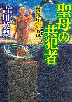 第三作『聖母の共犯者 警視庁53教場』