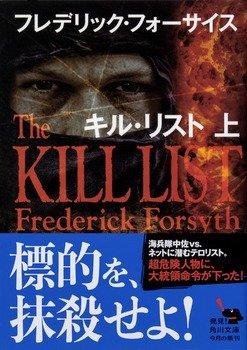 フレデリック・フォーサイス/訳:黒原敏行『キル・リスト 上』