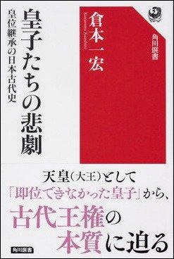 倉本一宏『皇子たちの悲劇 皇位継承の日本古代史』