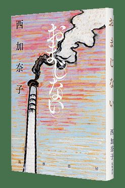 西 加奈子『おまじない』(筑摩書房)
