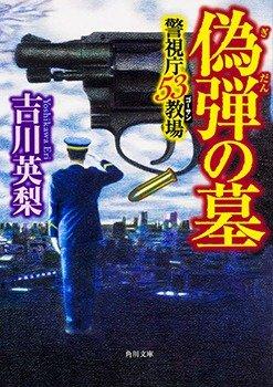 第二作『偽弾の墓 警視庁53教場』