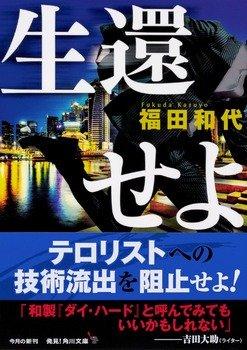 福田和代『生還せよ』(角川文庫)
