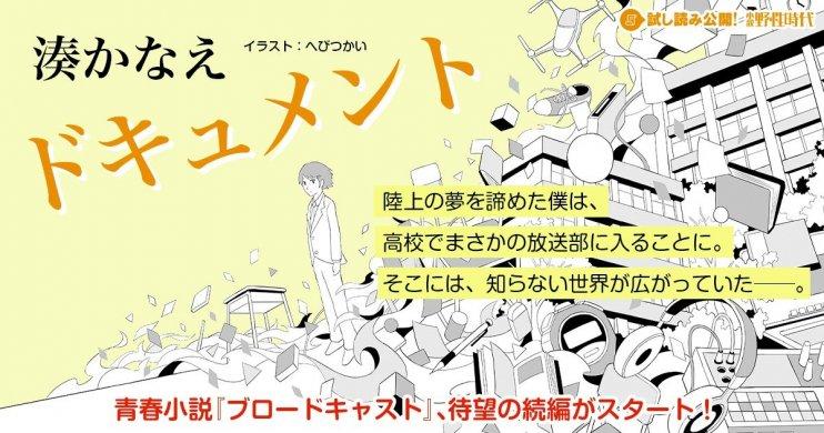 【新連載試し読み】青春小説『ブロードキャスト』、 待望の続編がスタート! 湊かなえ「ドキュメント」