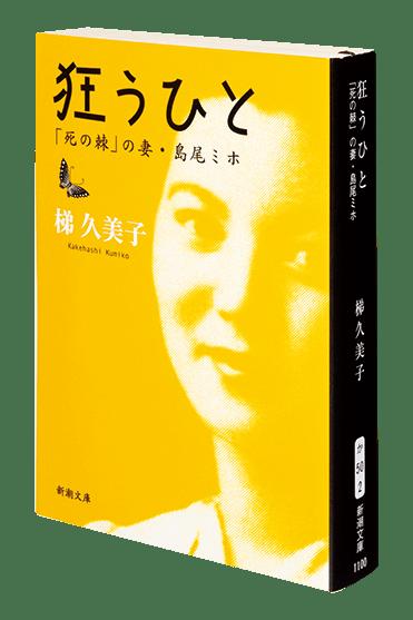 狂う人(新潮社)