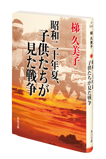 昭和二十年夏書影