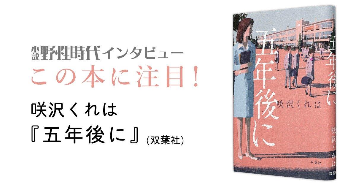 読む人」ではなく「書く人」になりたい ――。小説推理新人賞受賞、咲沢 ...