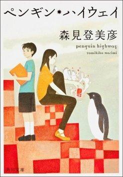 『ペンギン・ハイウェイ』書影