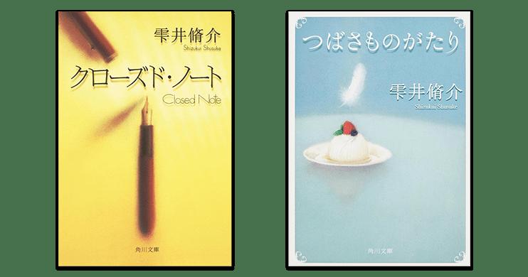 角川文庫に『クローズド・ノート』『つばさものがたり』