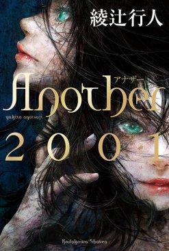 2001書影