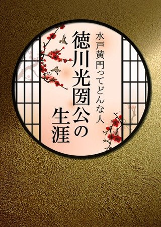 水戸黄門ってどんな人 徳川光圀公の生涯【前編】 | カドブン
