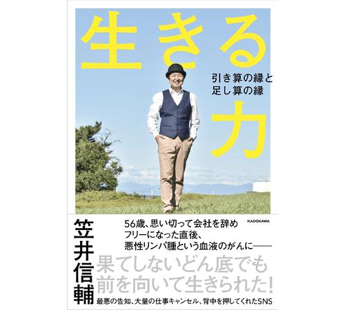 Times 笠井