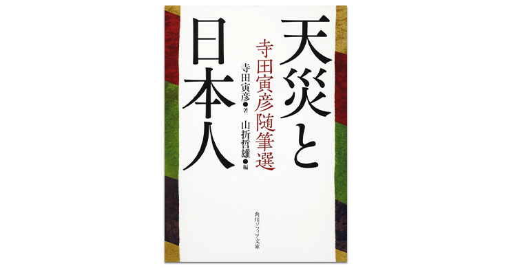 天災と日本人書影