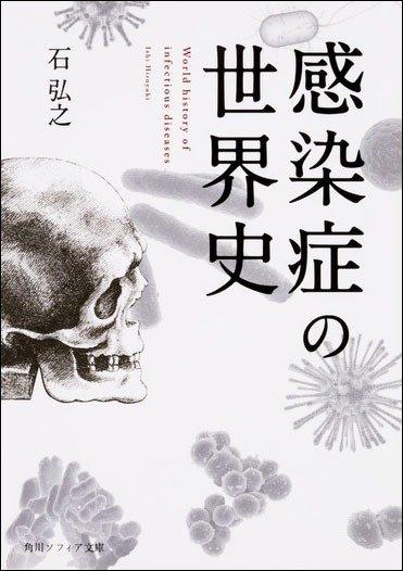 『感染症の世界史』書影