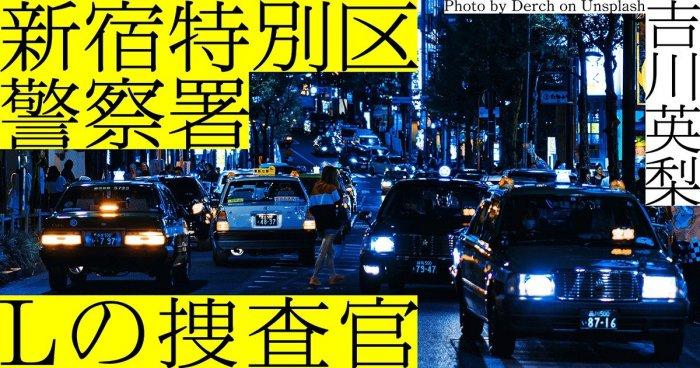 吉川英梨「新宿特別区警察署 Lの捜査官」