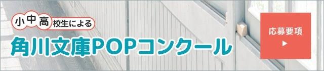 角川文庫POPコンクール大賞