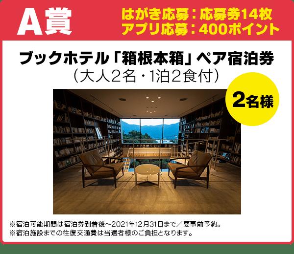 A賞 応募券14枚 ブックホテル「箱根本箱」ペア宿泊券(大人2名・1泊2食付)/2名様