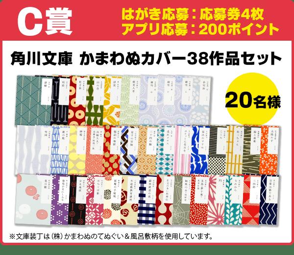 C賞 応募券4枚 角川文庫 かまわぬカバー38作品セット/20名様