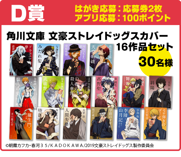 D賞 応募券2枚 角川文庫 文豪ストレイドッグスカバー16作品セット/30名様