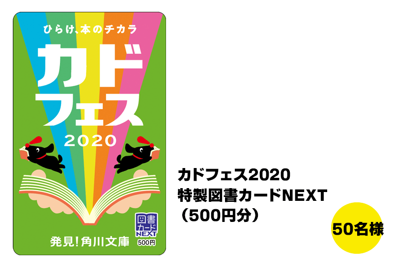 カドフェス2020 特製図書カードNEXT(500円分):50名様