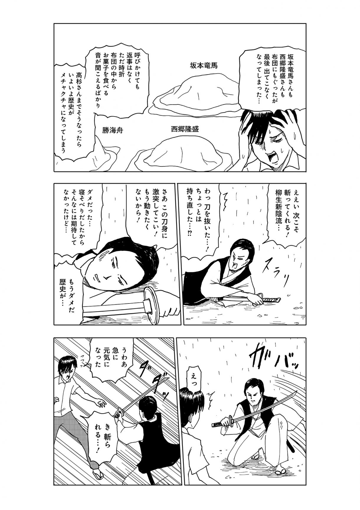 幕末軟弱者列伝03