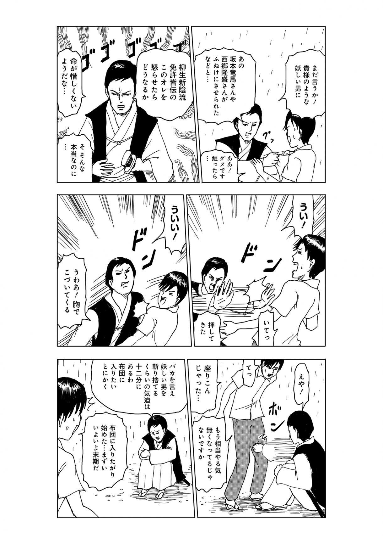 幕末軟弱者列伝02