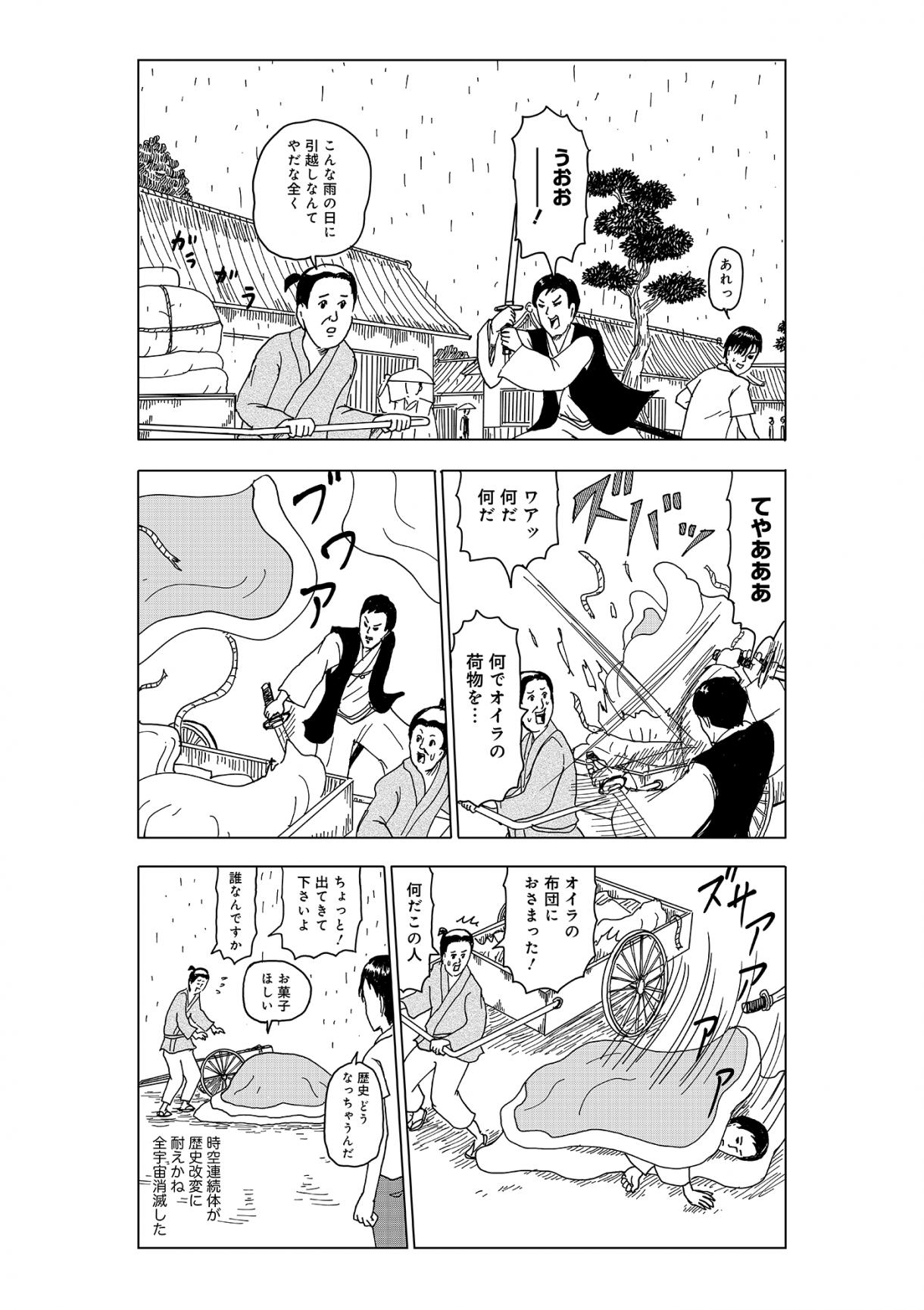 幕末軟弱者列伝04