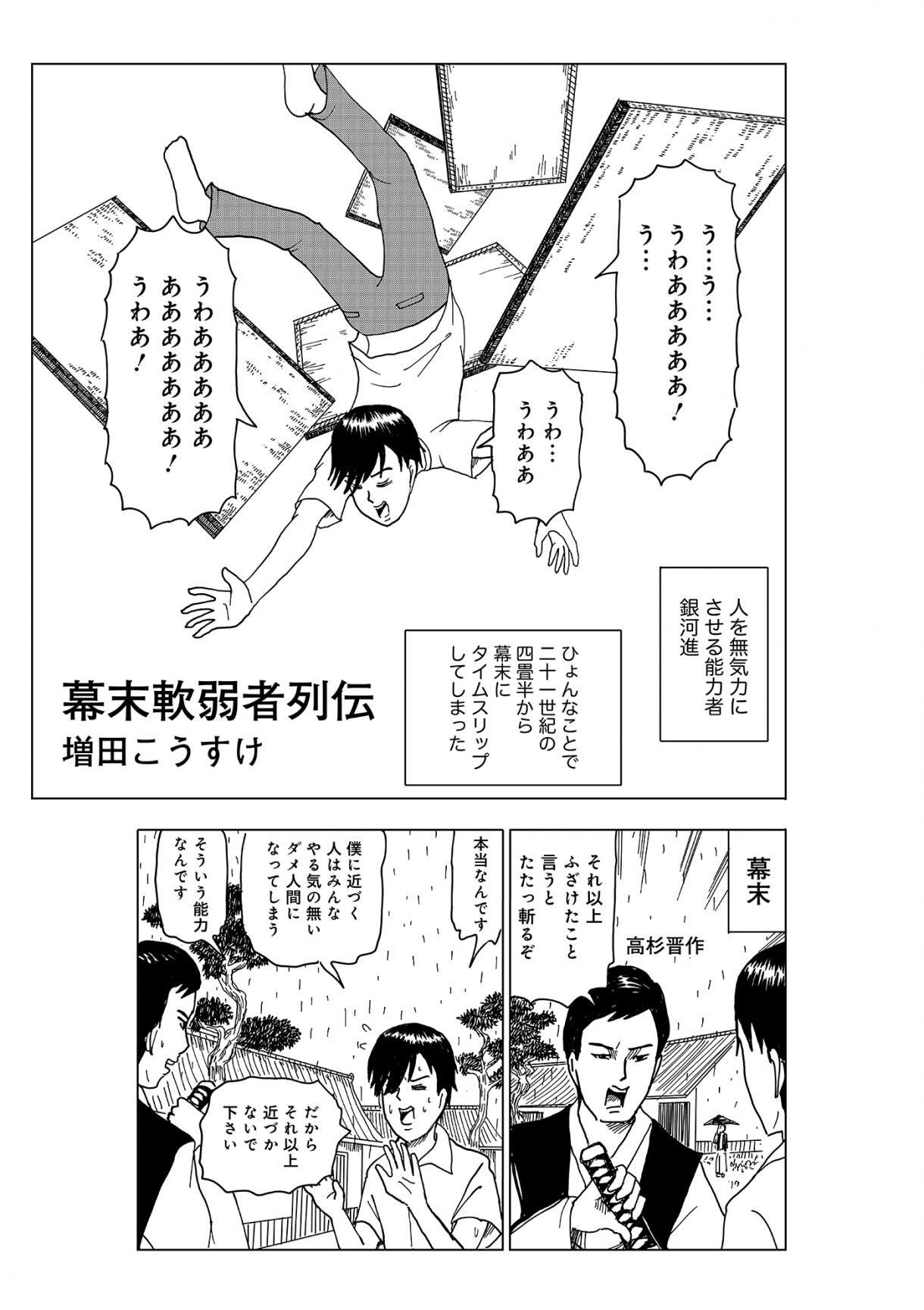 幕末軟弱者列伝01