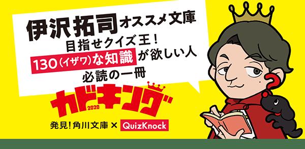 伊沢拓司オススメ文庫