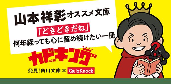 山本祥彰オススメ文庫