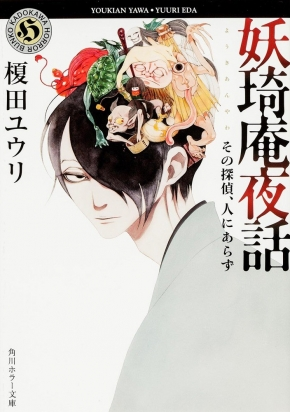 「妖琦庵夜話」シリーズ