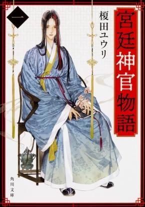 「宮廷神官物語」シリーズ