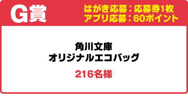 G賞 はがき応募:応募券1枚/アプリ応募:60ポイント 角川文庫オリジナルエコバッグ/216名様