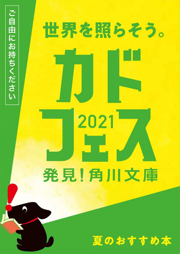 カドフェス2021小冊子