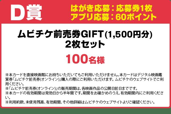 はがき応募:応募券1枚 アプリ応募:60ポイント ムビチケ前売券GIFT(1,500円分)2枚セット/100名様