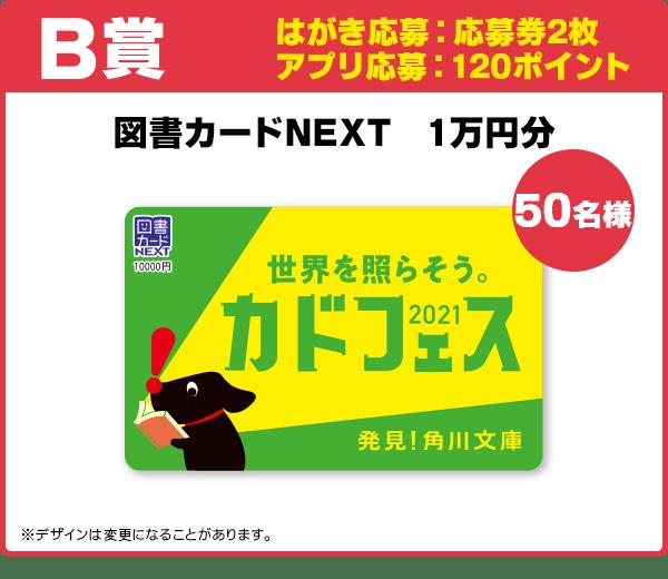 はがき応募:応募券2枚 アプリ応募:120ポイント 図書カードNEXT 1万円分/50名様