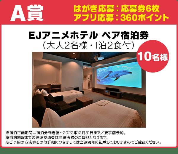 はがき応募:応募券6枚 アプリ応募:360ポイント EJアニメホテル ペア宿泊券(大人2名様・1泊2食付き)/10名様