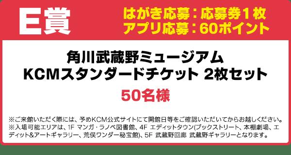E賞 はがき応募:応募券1枚/アプリ応募:60ポイント 角川武蔵野ミュージアム KCMスタンダードチケット 2枚セット/50名様