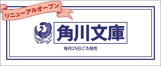 角川文庫リニューアルオープン!
