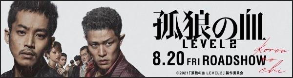 「映画「孤狼の血」続編2020年撮影決定!