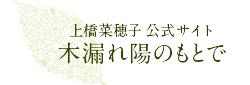 上橋菜穂子公式サイト木漏れ陽のもとで