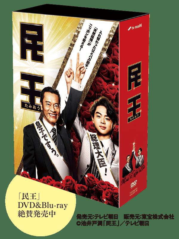 民王 DVD&Blu-ray 絶賛発売中