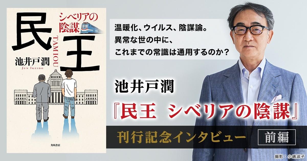 池井戸潤『民王 シベリアの陰謀』刊行記念インタビュー