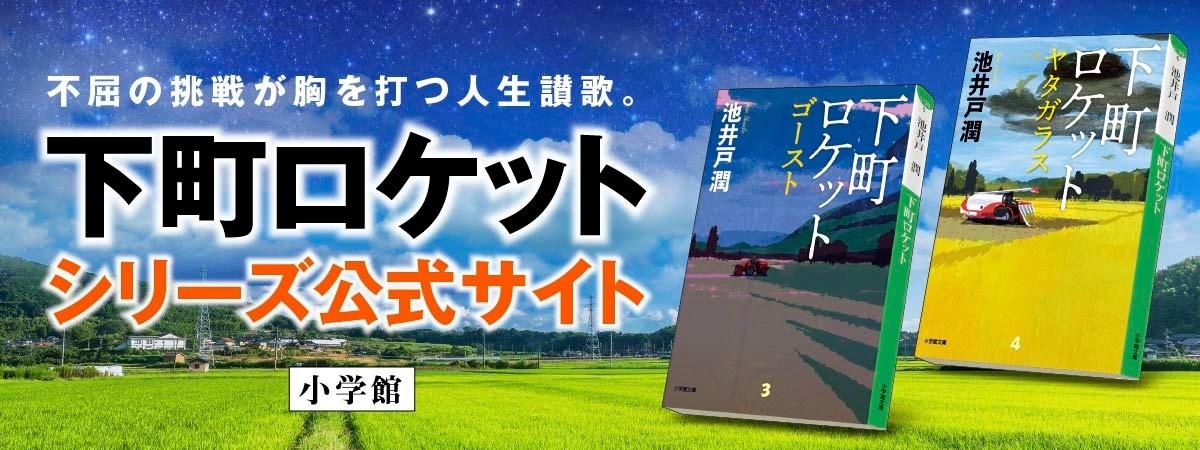 下町ロケット シリーズ公式サイト